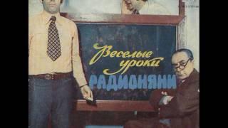 Весёлые уроки радионяни. Выпуск 2. М52-35787. 1974