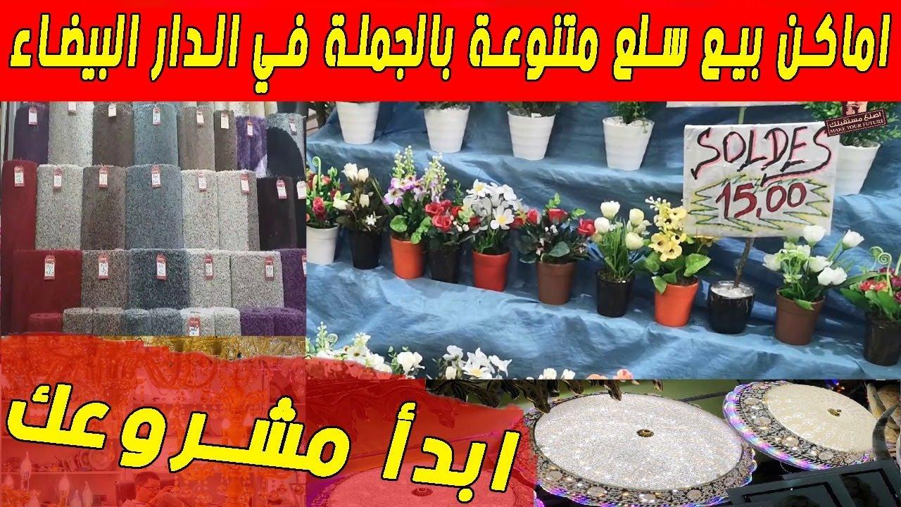 اماكن بيع السلع بالجملة في الدار البيضاء