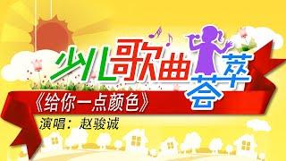[音乐快递]《给你一点颜色》 演唱:赵骏诚 CCTV少儿