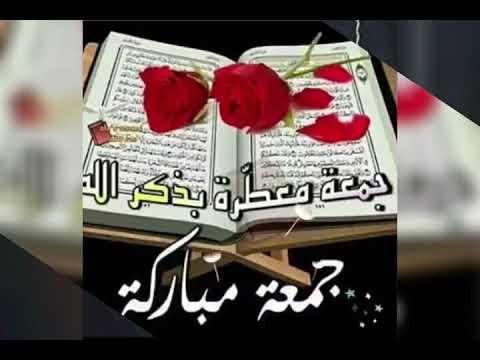 e4e688319 جمعه مباركه ☺ - YouTube