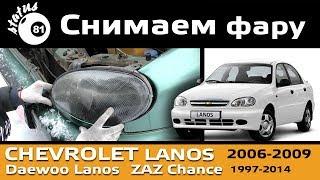 Remove the headlight Chevrolet Lanos / Chevrolet Lanos headlights
