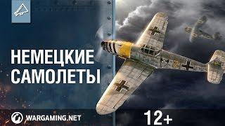 Немецкие самолеты. World of Warplanes.