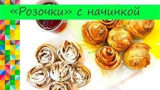 Булочки Розочки с начинкой Простой рецепт от кулинарного канала О Еде