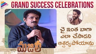 Rao Ramesh Praises Naga Chaitanya | Majili Grand Success Celebrations | Samantha | Divyansha