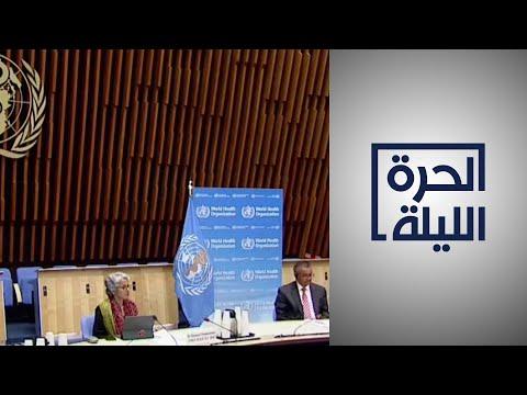 الصحة العالمية.. من الانتقادات الدولية إلى النقد الذاتي في محاولة لحل أصعب أزماتها  - 22:58-2020 / 7 / 9