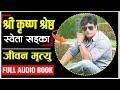 Shree Krishna Shrestha Lifestory Full Audio Book/श्री कृष्ण श्रेष्ठको जीवनीको पुस्तक