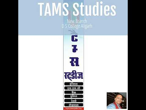 TAMS Studies New Branch D S College Aligarh