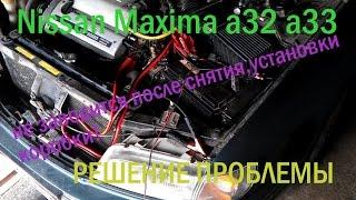 nissan maxima a32 A33 olib tashlash transaxle so'ng eritma 1-qism boshlash bo'lmaydi
