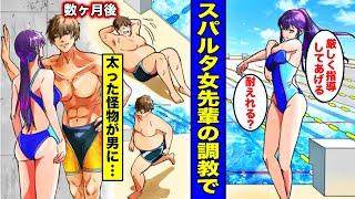 【漫画】キモオタで怪物扱いされている帰宅部のデブが超美人の水泳部のスパルタ女先輩に調教されるとどうなるのか?調教され過ぎて人生が変わり過ぎた男の末路・・・
