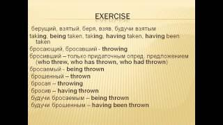 Видеоуроки английского Урок № 28 Причастие. Partyciple.