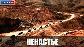 Сериал Ненастье (2018) 1-12 серии фильм мелодрама на канале Россия - анонс