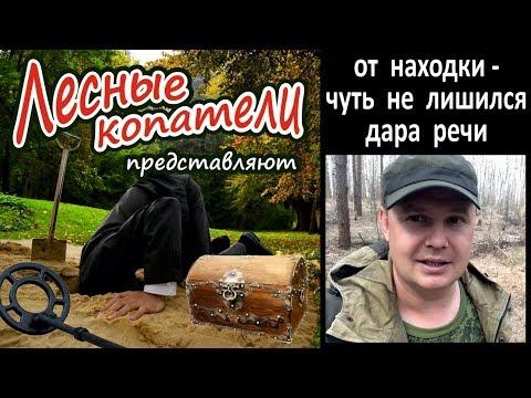 Лесные Копатели / От находки - ЧУТЬ НЕ ЛИШИЛСЯ ДАРА РЕЧИ /