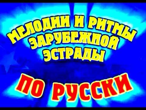 2005 Мелодии и ритмы зарубежной эстрады по русски  Звезды мира поют вместе.