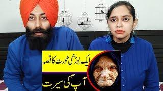 Indian Reaction on Raza Saqib Mustafai | Ek Bodhi Aurat Ka Kissa ft. PunjabiReel TV