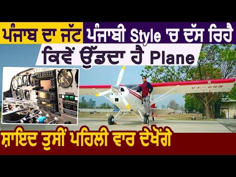 Exclusive Punjab का यह Jatt Punjabi में बता रहा कैसे उड़ता है Plane शायद आप पहली बार देखंगे