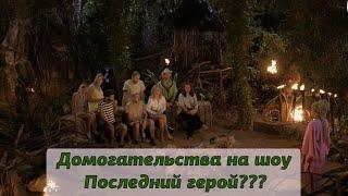 Скандал на шоу Последний герой с Настей Петровой