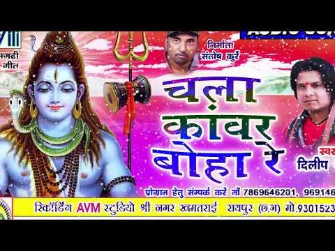 दिलीप राय-CHHATTISGARHI SHIV BHAJAN-चला कावर बोहा रे -NEW HIT CG BHAKTI GEET VIDEO HD 2017 AVM