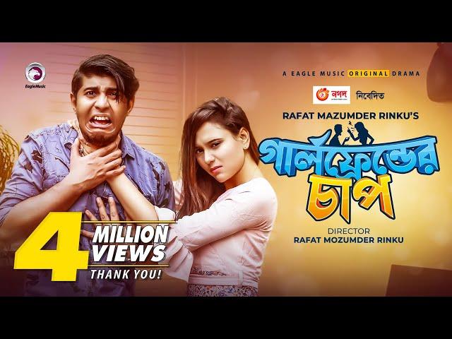 Girlfriend er Chap | গার্লফ্রেন্ডের চাপ | Tawsif Mahbub, Sabila Nur | Bangla New Natok 2020 | #Drama