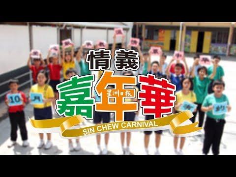 星洲情义嘉年华 - 吉隆坡中华女校 Sin Chew Daily Charity Carnival - SJKC Chung Hwa (P) Kuala Lumpur
