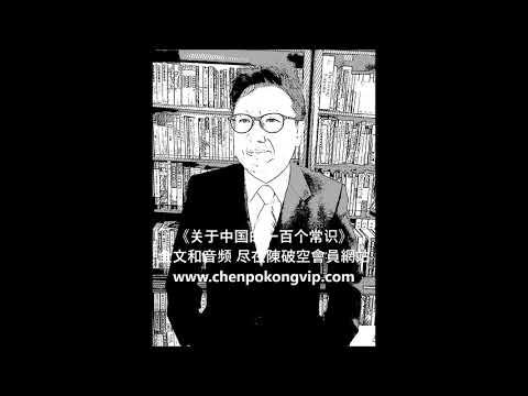 陈破空:陈破空谈《常识》(6):西藏自古就是中国的一部分吗?毛泽东不同意