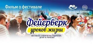 Фильм о фестивале