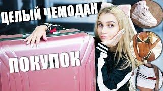 Целый чемодан покупок Из Германии.Распаковка+Примерка | Лисса