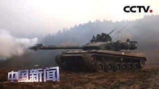 [中国新闻] 第72集团军:红蓝对抗 合成部队全员全装实兵演练 | CCTV中文国际