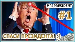 СПАСИ ПРЕЗИДЕНТА! Mr. President walkthrouth part 1