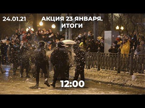 Акция 23 января в поддержку Навального. Итоги