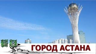 Самая странная столица  АСТАНА(Астана - самый современный и красивый город в Республике Казахстан! Астана, ставшая в конце 90-х гг. столицей..., 2016-12-20T16:00:00.000Z)