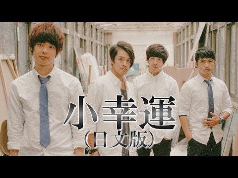【日文版】小幸運/田馥甄 Hebe Tien【Sanyuan_TAIWAN】ー我的少女時代 Our Times  《A Little Happiness》