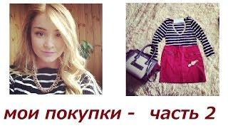 ПОКУПКИ в Воронеже Ч. № 2 - ОДЕЖДА - Zara, Bershka, Stradivarius, H&M