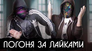 ЖЕСТЬ РАДИ ХАЙПА [netstalkers]