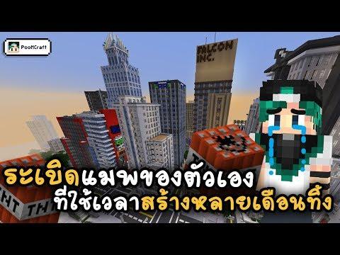 Minecraft : ระเบิดเมืองที่ตัวเองสร้างมาหลายเดือนทิ้ง ต้อนรับปีใหม่