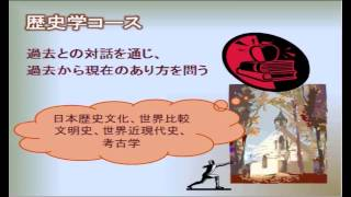 人文社会学部紹介ビデオ  歴史学コース