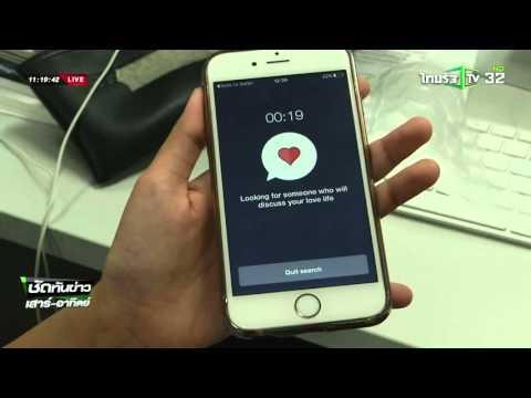 เตือนพฤติกรรมคนไทยเล่นแอพ wakie | 26-03-59 | ชัดทันข่าว | ThairathTV
