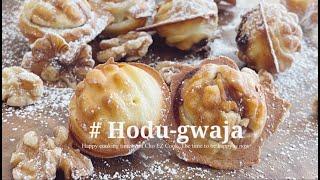 집에서 호두과자 맛있게 즐기는 방법 (feat. 순삭)…