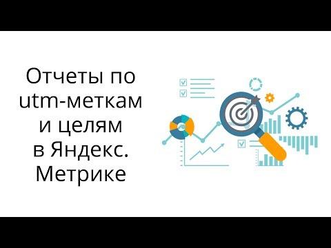 Как отслеживать статистику по меткам и целям (подписка, клик по кнопке) в Яндекс.Метрике?