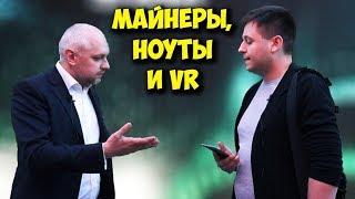 ПРЕЗЕНТАЦИЯ ACER / МАЙНИНГ, УЛЬТРАБУКИ И VR