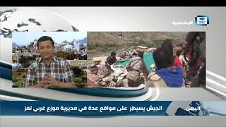 الحذيفي: الجيش يسيطر على مواقع عدة في مديرية موزع غربي تعز