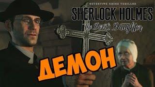 Изгнание демона - Sherlock Holmes: The Devil's Daughter прохождение и обзор игры часть 25