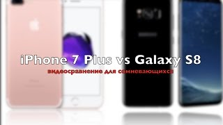 Galaxy S8 vs iPhone 7 Plus: сравнение для сомневающихся