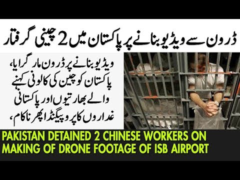 Pakistan Detained 2 Chinese Workers on Making of Drone Footage New International Islamabad Airport