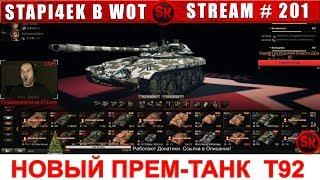 НОВЫЙ ПРЕМ-ТАНК Т92 # 8 УРОВЕНЬ | СМОТРИМ и АНАЛИЗИРУЕМ | [World of Tanks]