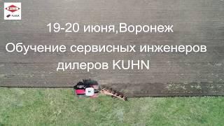 Обучение сервисных инженеров дилерской сети KUHN