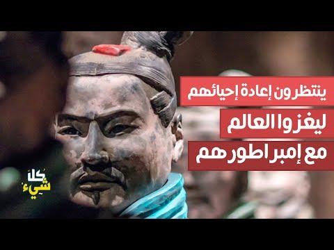مقاتلي الإمبراطور الأسطوريون.. ينتظرون هناك في أعماق الأرض منذ 2200 عام ليعيدوا مجد الصين