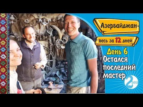 #14. Последний медник в мире. Дорога в Лагич опасна и красива. Ремесленники. Азербайджан. День 6