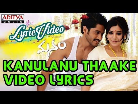 Kanulanu Thaake Video Song With Lyrics II Manam Songs IIAkkineni Nagarjuna, Samantha