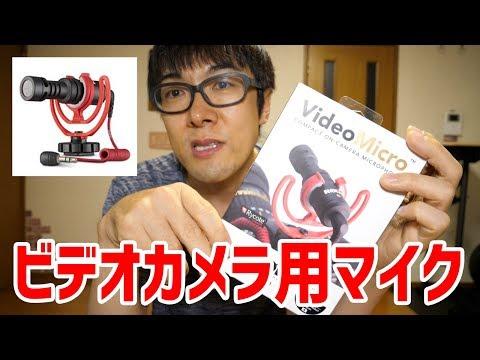 ビデオカメラ用の軽量&高性能なマイクを買ってテストしてみました。【RODEビデオマイクロ】