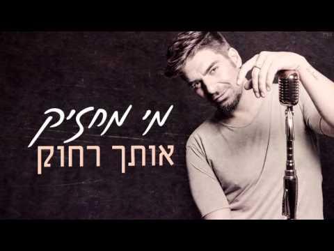 רותם כהן - השיר שלך